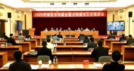 肇庆市召开2020年创建全国文明城市工作推进会