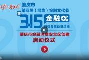 """""""金融消費者權益日""""線上直播訪談"""