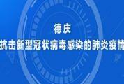 德庆:众志成城 抗击疫情专题