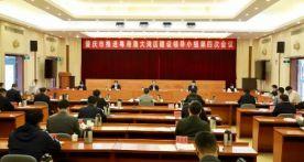 全市推进粤港澳大湾区建设领导小组第四次全体会议召开