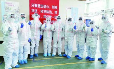 肇庆支援湖北医疗队抗击疫情纪实
