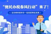 """強烈推薦!72條硬舉措,讓您快速了解肇慶稅務""""春風行動"""""""