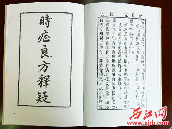 """黎佩兰无私公布的""""时症第一良方""""。 西江日报记者 赖小琴 摄"""