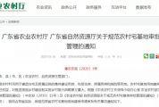 @肇慶村民,一戶只能有一處宅基地,這些情況再申請不予批準