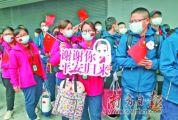 """出征50日,啃下重症救治""""硬骨头""""广东省支援湖北武汉医疗队133名队员回家"""