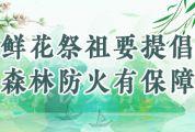 森木防火公益宣传标语