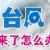预计今年3-5个台风袭击广东!这些避险技能,请预习一遍→