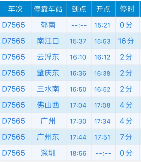 东站新运行图
