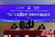 """""""福田化学-中国移动5G联合创新实验室""""助力亚洲真人5G+工业发展"""