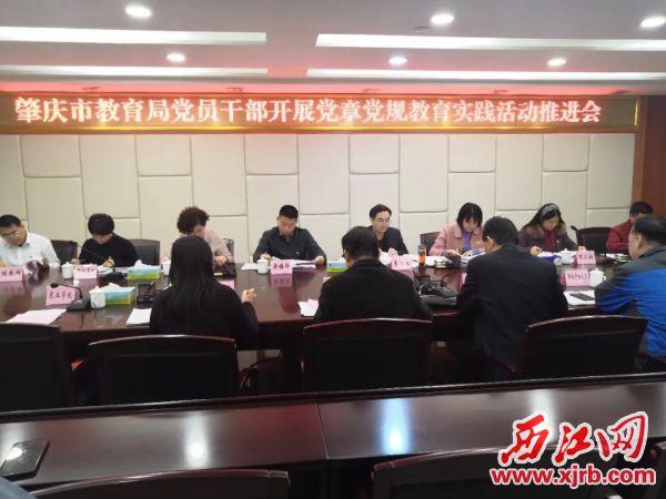 1月17日,市教育局召开党章党规教育实践活动推进会。