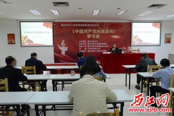 3月19日,市总工会在市职工业余中等学校开展党章党规规范守则教育实践活动,学习《中国共产党问责条例》。