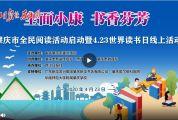 全面小康  書香芬芳 ——肇慶市全民閱讀活動啟動暨4.23世界讀書日