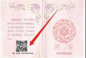 新变化!5月1日起,肇庆启用婚姻登记证二维码!