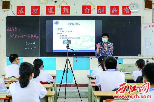 端州中学老师向学生普及防疫知识。 西江日报记者 曹笑 摄