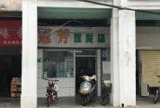 """肇庆这家理发店开了80年!有多少人曾在这里剪过""""西装头""""?"""