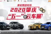 """2020肇慶""""五一""""云車展"""