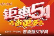 肇慶裕寶家具博覽中心鉅惠5.1省更多