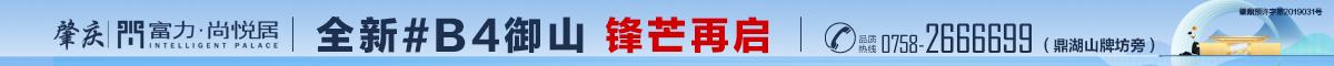 富力.尚悦居(2020.5.15 - 6.11)