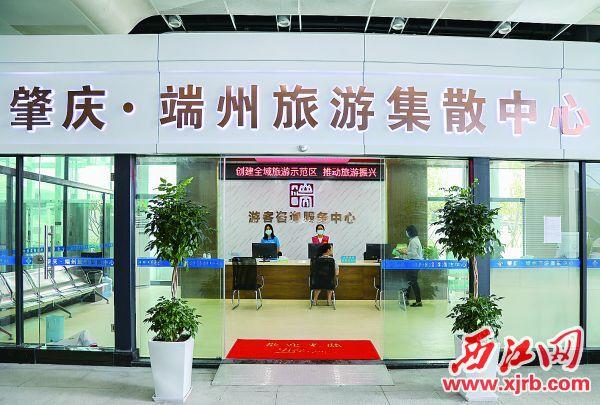 5月8日,肇庆·端州旅游集散中心正式迎客。 西江日报记者 梁小明 摄