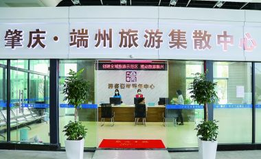 肇庆加快创建全域旅游示范区