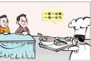 """使用""""公筷""""好习惯,文明餐桌新""""食""""尚"""