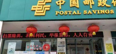 邮储银行积极开展扫黑除恶专项斗争宣传活动