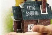 """公积金提取不再受区域限制!肇庆市住房公积金上线""""通取""""业务"""