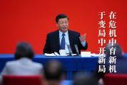 第一观察 总书记为中国经济化危为机开出辩证之方