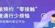 5月30日起,肇庆市科技馆恢复对外开放!(附入馆预约指南)