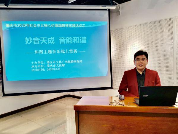 """肇庆 文化艺术名家走进""""云课堂"""" 线上教你欣赏中国音乐。郝蕊 摄"""