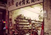 恒发日什陶瓷店: 瓦缸陶瓷承载岁月印记
