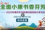 全面小康 書香芬芳 — 2020年肇慶市書香滿校園閱讀分享活動