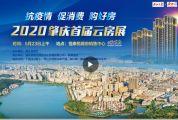 2020肇慶云房展啟動儀式