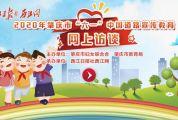 """2020年肇慶市""""六一""""中國道路宣傳教育網上訪談"""