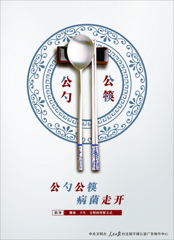 公筷011