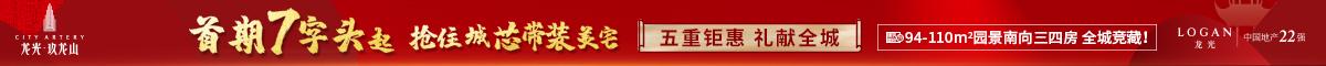 龙光地产(2020.6.19 - 6.25)