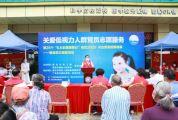 """全国爱眼日 ,关注普遍的眼健康——肇庆市直工委举办""""爱眼日""""宣传教育活动"""