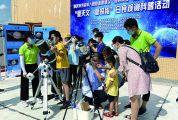 端州家庭观测日环食 学习科学知识