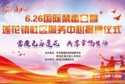6.26國際禁毒日暨蓮花鎮社區服務中心揭牌儀式