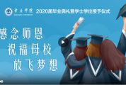 2020屆畢業典禮暨學士學位授予儀式