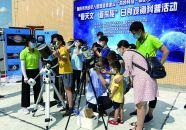 端州家庭观测日环食学习科学知识