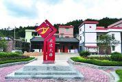 广宁南街街道江美村:保护利用红色资源 着力打造红色教育高地