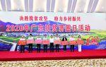 支持广东贫困地区脱贫奔小康 碧桂园集团累计捐赠36.2亿元
