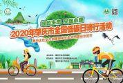 骑行+徒步!肇庆市全国低碳日环境保护主题活动来啦~