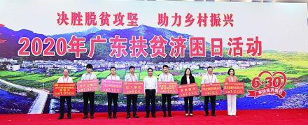 碧桂园集团支持广东贫困地区脱贫奔小康