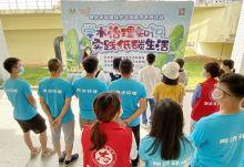 学水治理知识,实践低碳生活——肇庆环境保护志愿服务系列活动走进高要城市污水处理厂