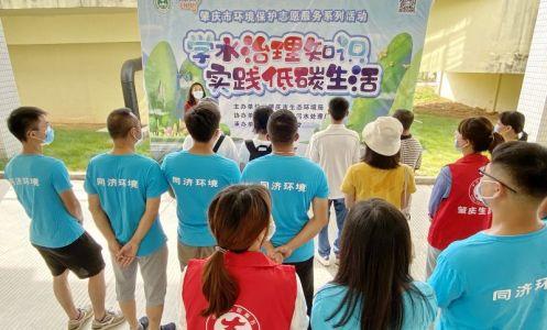学水治理知识,实践低碳生活——亚洲真人环境保护志愿服务系列活动走进高要城市污水处理厂
