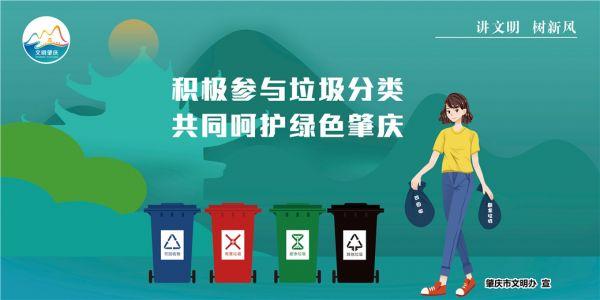 积极参与垃圾分类 共同呵护绿色肇庆
