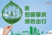 低碳肇庆 绿色出行