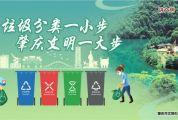 垃圾分类一小步 肇庆文明一大步